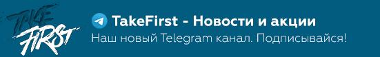 TakeFirst - Новости и акции. Официальный канал FirstVDS и FirstDedic